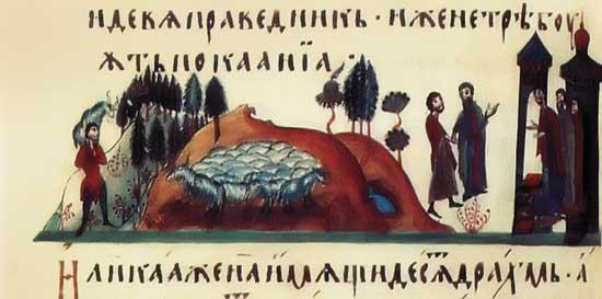 Евангелие. XVI-XVII вв. РГБ