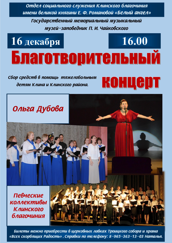 Клин билеты на концерты премьера спектаклей москва афиша